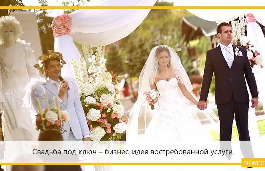 Свадьба под ключ – бизнес-идея востребованной услуги
