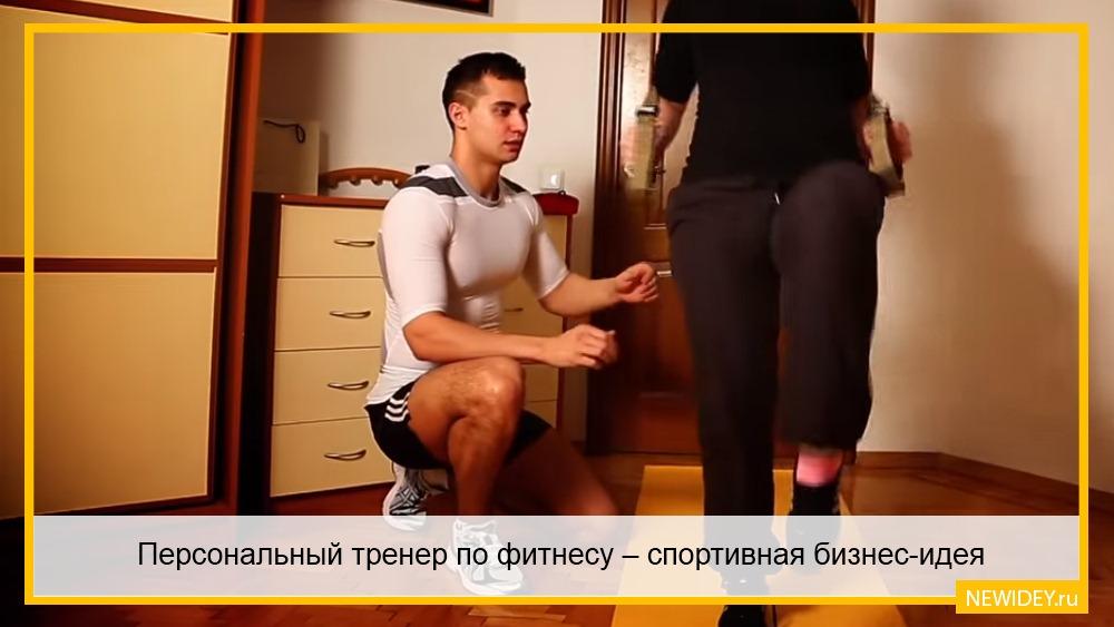 домашний фитнес тренер