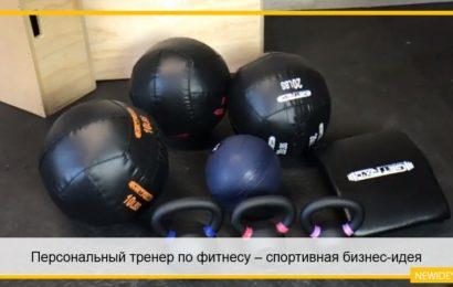 Персональный тренер по фитнесу – спортивная бизнес-идея