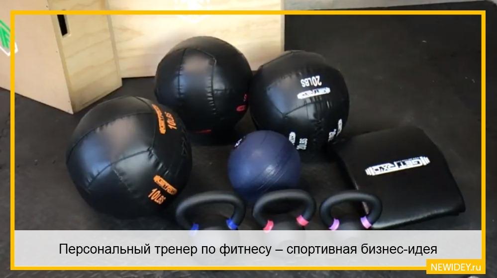 фитнес тренер на дому