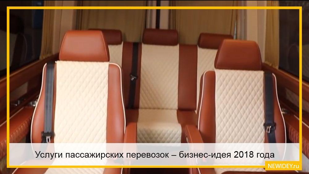городские пассажирские перевозки