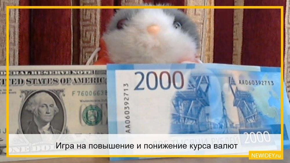 игра на понижение и повышение курса валют
