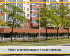 Риски инвестирования в недвижимость
