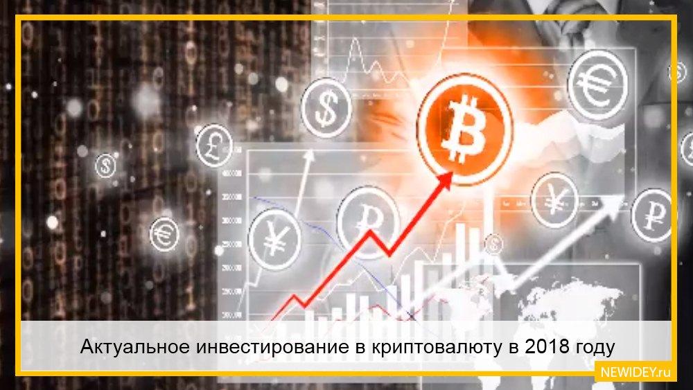 инвестирование в криптовалюту в 2018