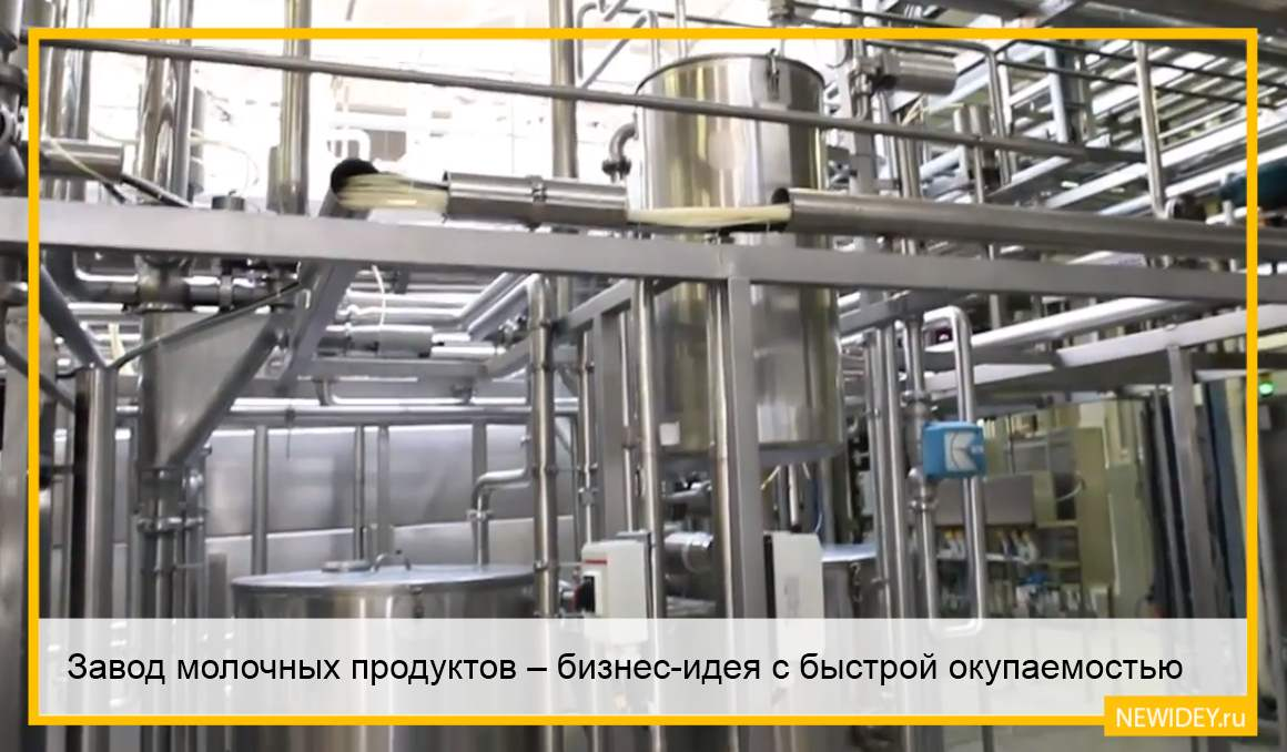 мини молочный завод