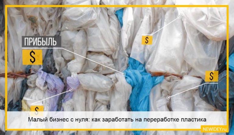 Малый бизнес с нуля: как заработать на переработке пластика
