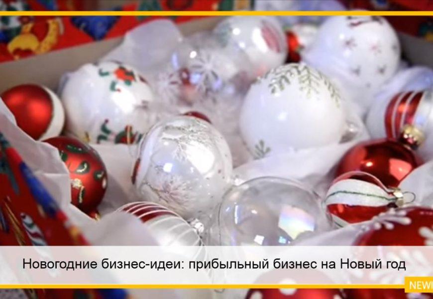 Новогодние бизнес-идеи: прибыльный бизнес на Новый год