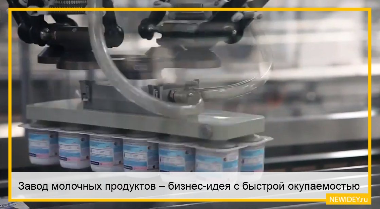 Производство и переработка молока