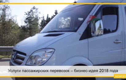 Услуги пассажирских перевозок – бизнес-идея 2018 года