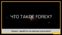 Форекс: заработок на разнице курса валют
