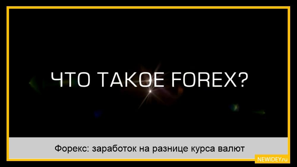 Как заработать на форекс на понижении курса открыта ли турция для россиян