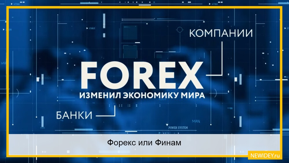 биржа форекс