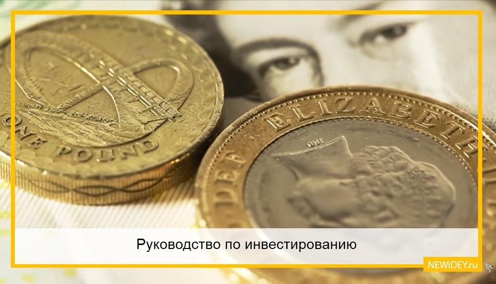 денежное инвестирование