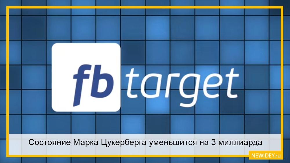 facebook марка цукерберга