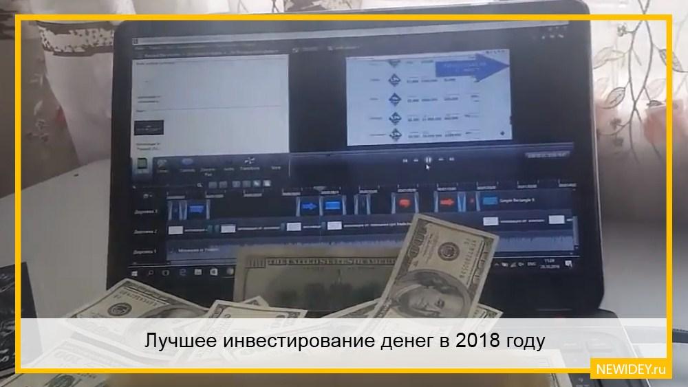 инвестирование денег в 2018 году