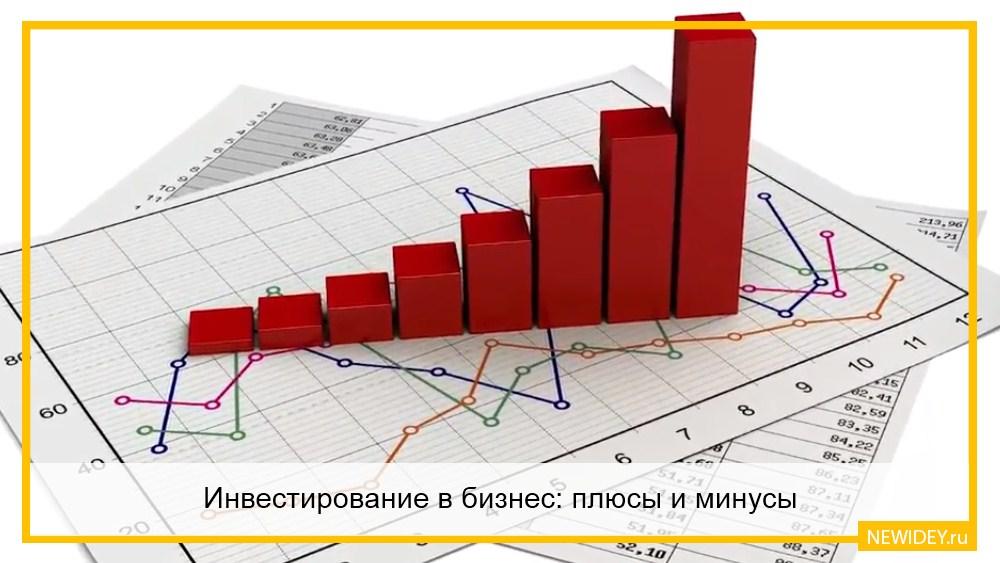 инвестирование в бизнес проекты