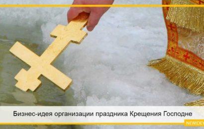 Бизнес-идея организации праздника Крещения Господне