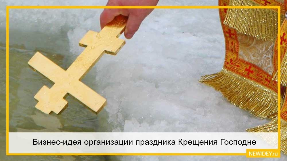 праздник крещения господне