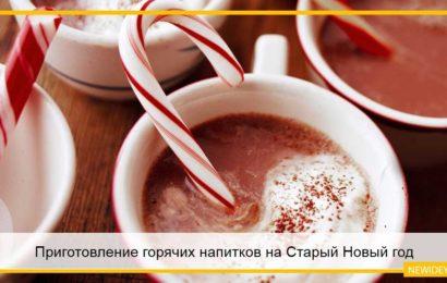 Приготовление горячих напитков на Старый Новый год – рождественская бизнес-идея