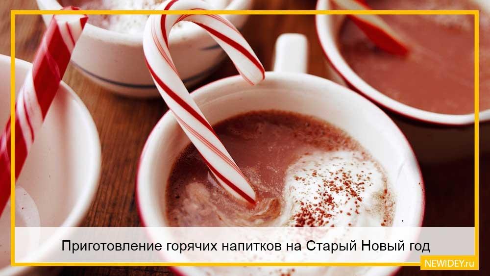 приготовление горячих напитков