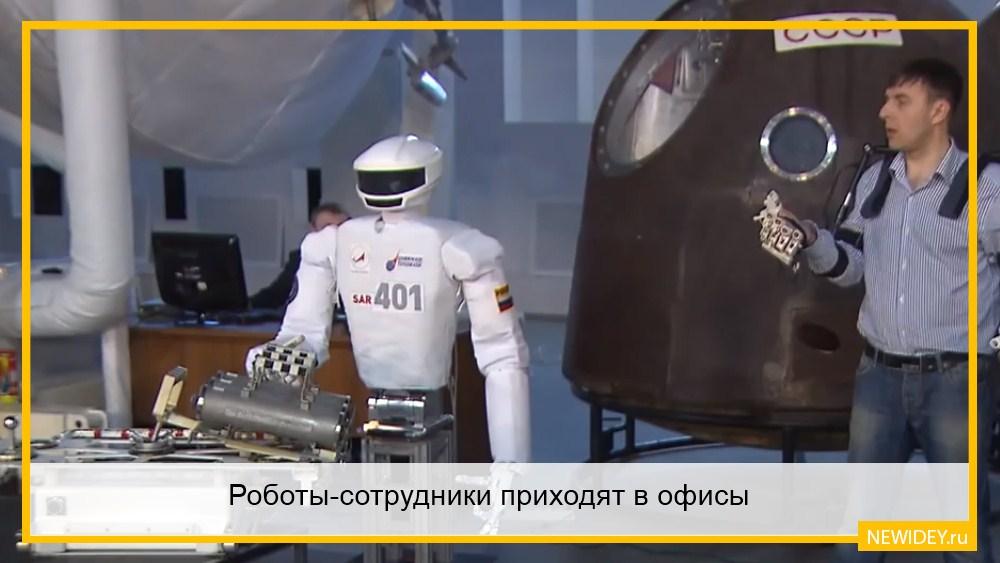 роботы-сотрудники