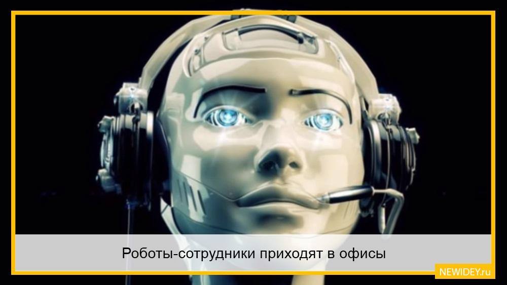 роботы в офисе
