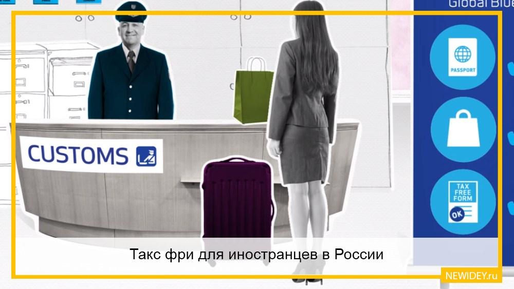 Такс фри в России