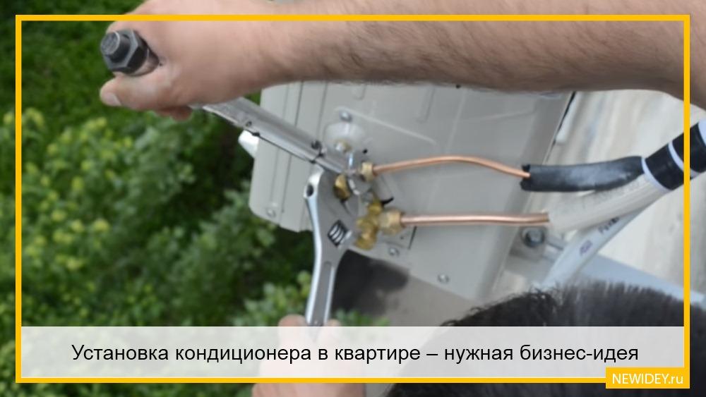 установка кондиционера дома