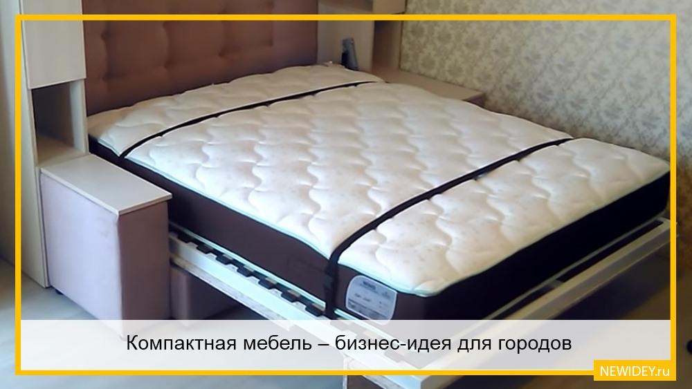 Компактная мебель для дома