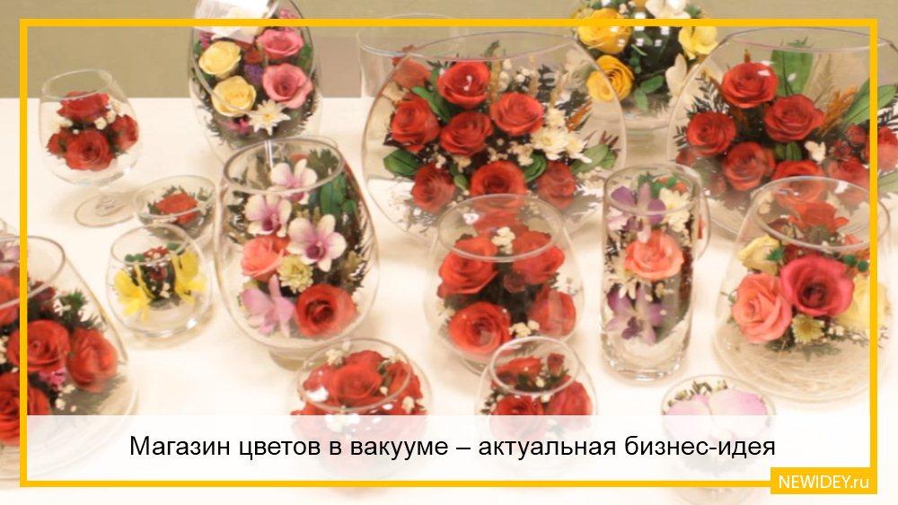 магазин цветов в вакууме