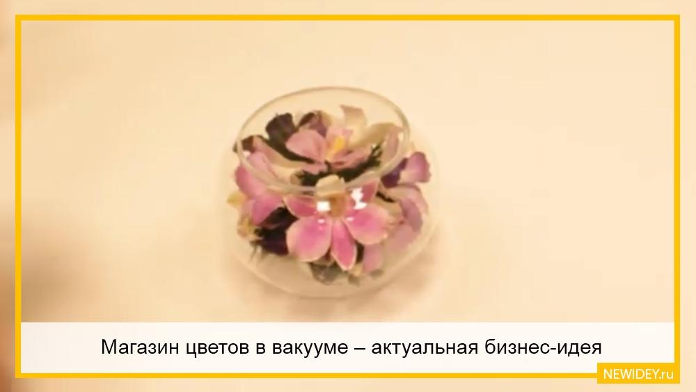 продажа цветов в вакууме