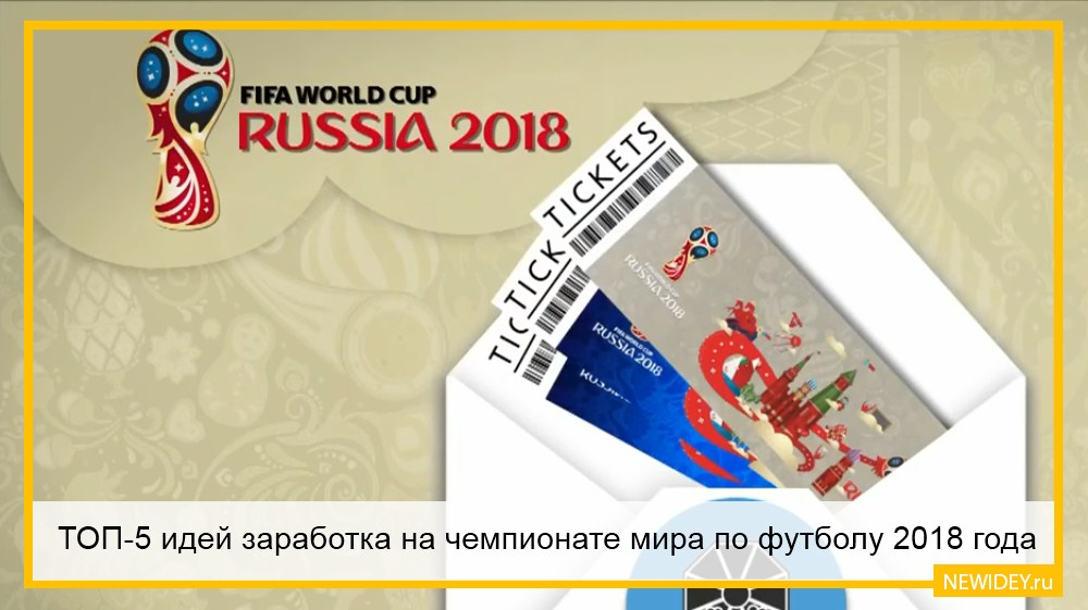 розыгрыш билетов на чемпионат мира