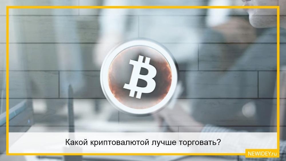 ставки на криптовалюту
