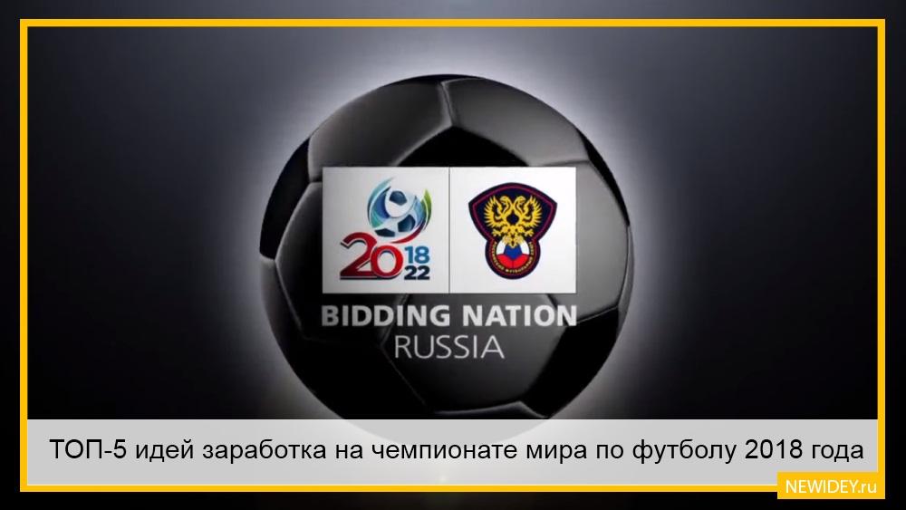 заработок на чемпионате мира по футболу