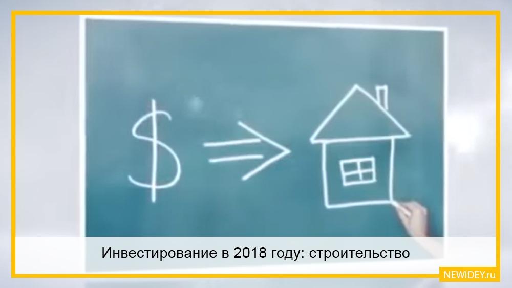 Инвестирование 2018