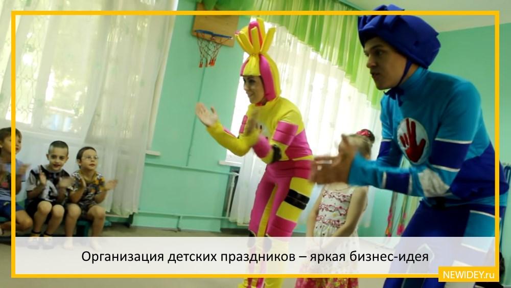бизнес организация детских праздников