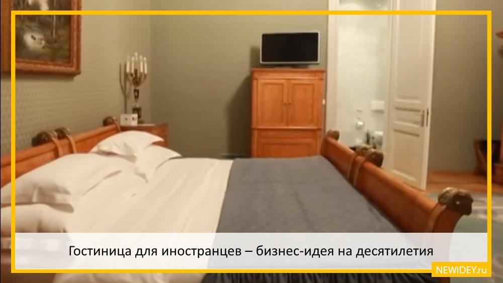 гостиница для иностранцев