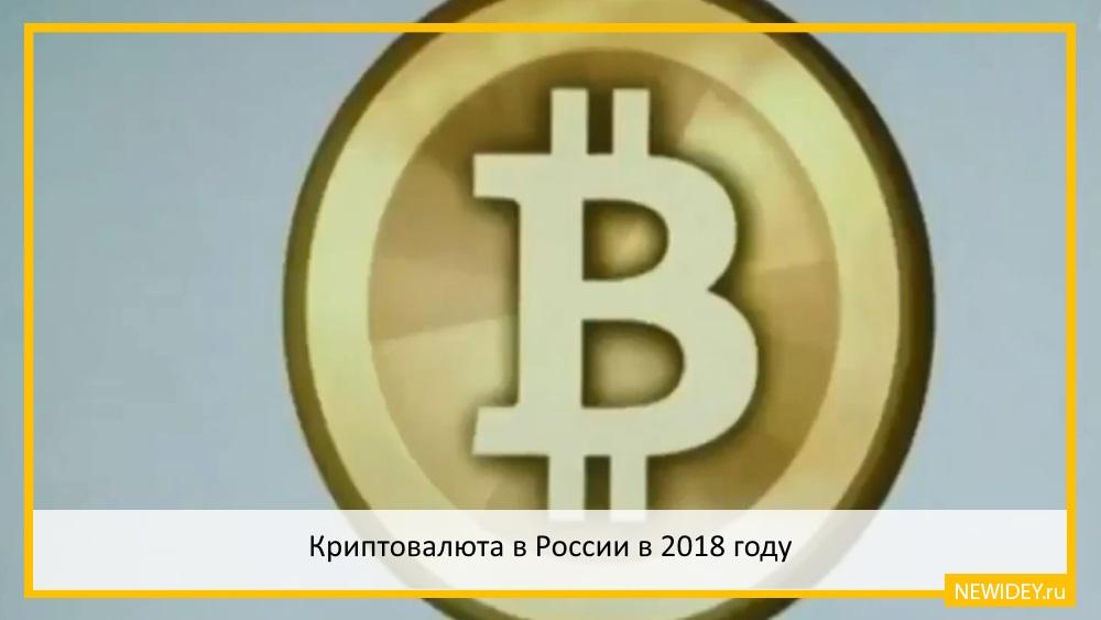 Криптовалюта в России в 2018 году