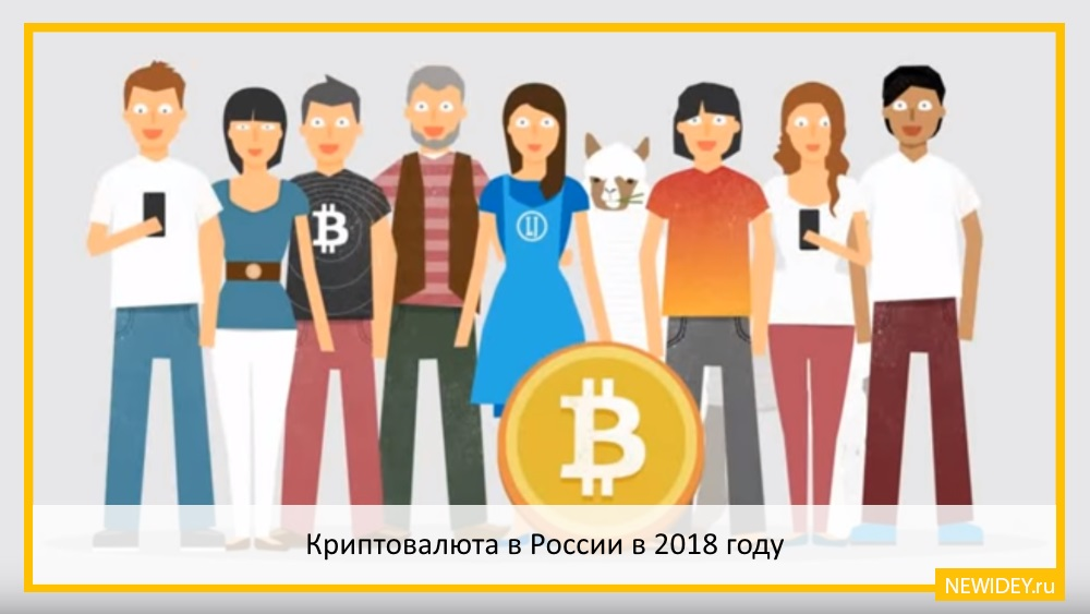 Криптовалюта в России в 2018