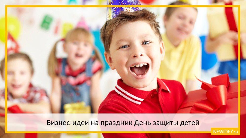 подарки на день защиты детей