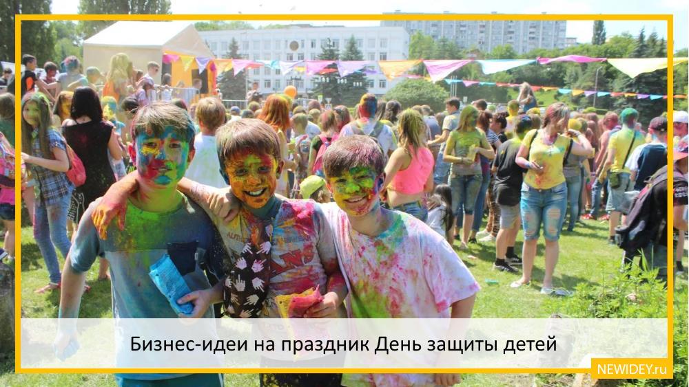 конкурсы на день защиты детей
