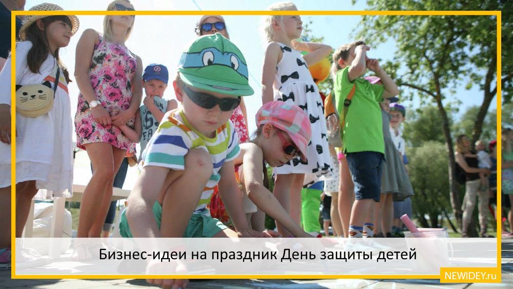 праздник день защиты детей