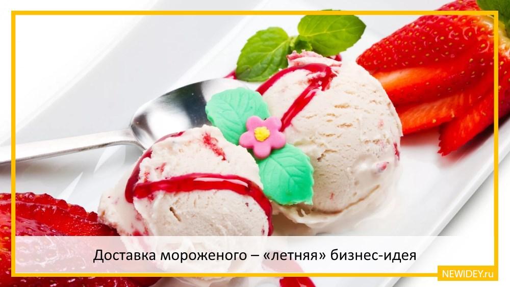 доставка мороженого
