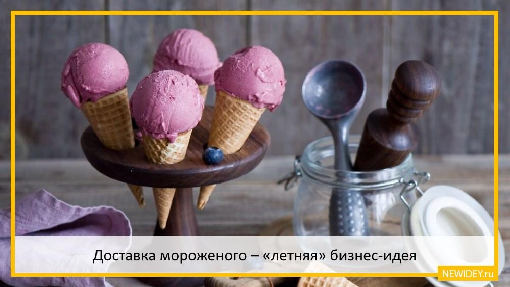 открытие доставки мороженого
