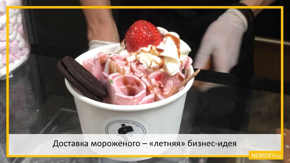 мороженое с доставкой