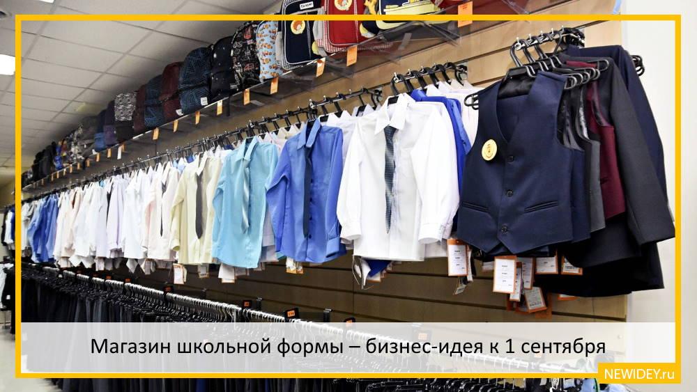 магазин школьной формы