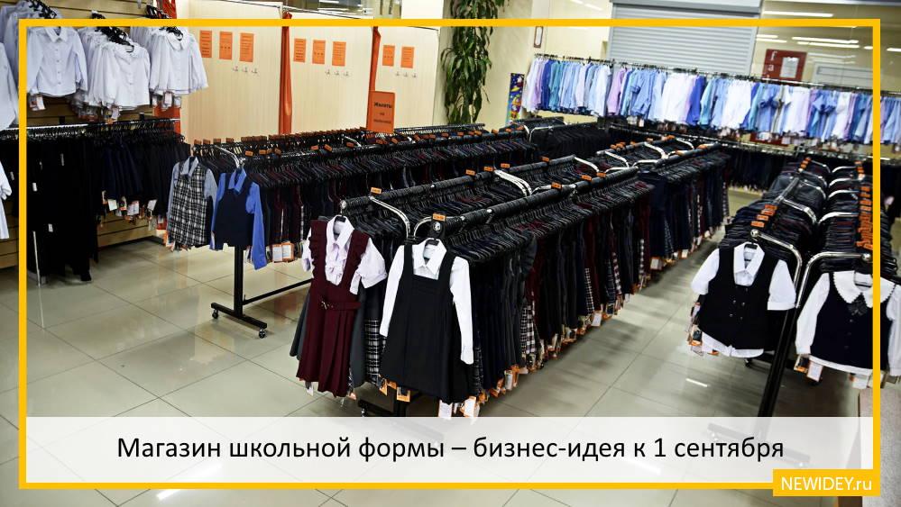 открытие магазина школьной формы