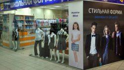 Магазин школьной формы – бизнес-идея к 1 сентября