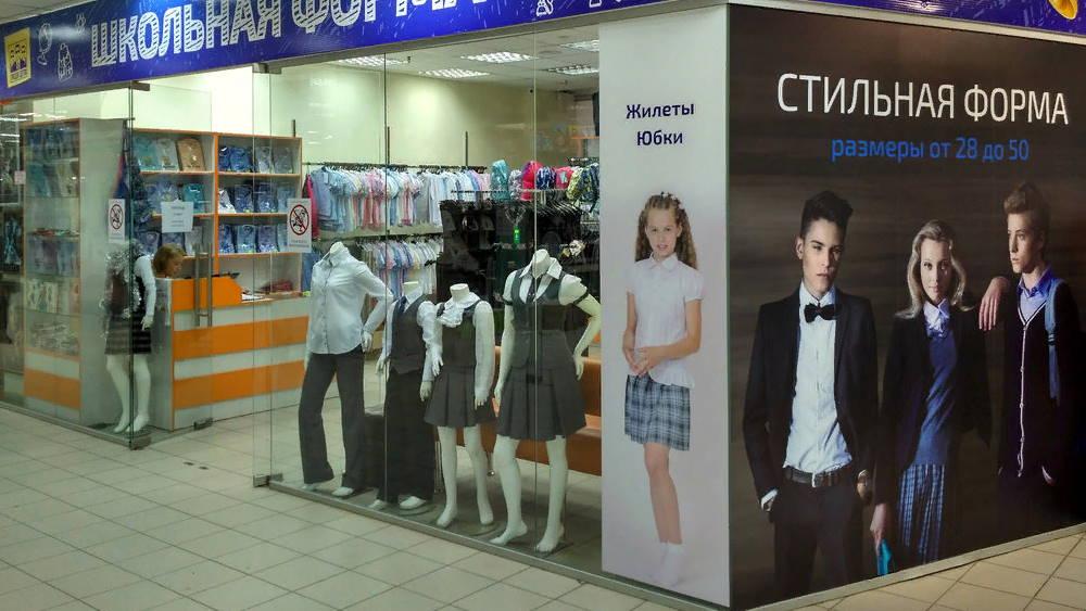 Свой бизнес производство и продажа школьной формы