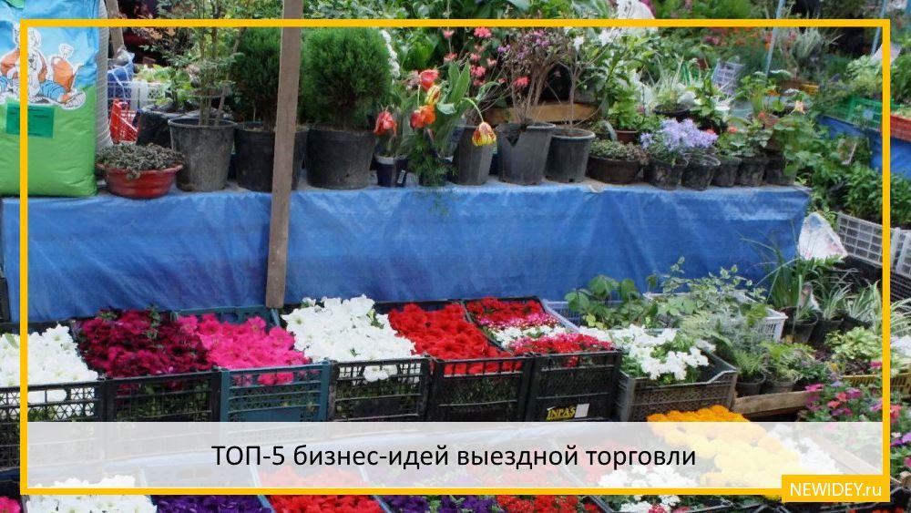 выездная торговля цветами